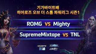파워 리그 8강 4일차 1경기 ROMG VS Mighty