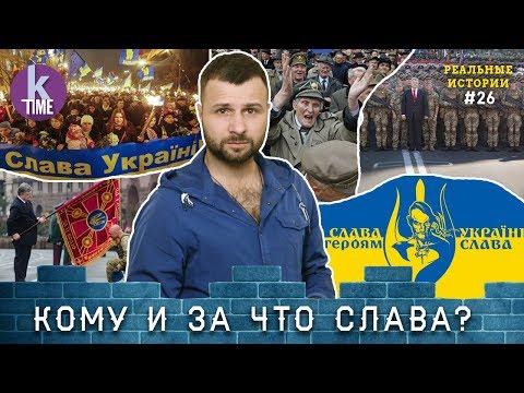 слава украине героям слава что это такое