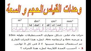 الرياضيات السادسة إبتدائي - الحجم و السعة وحدات القياس تمرين 10