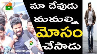Video Pawan Kalyan Fans Fires on Trivikram || Agnyaathavaasi Public Reponse || PK Creative Works MP3, 3GP, MP4, WEBM, AVI, FLV Januari 2018