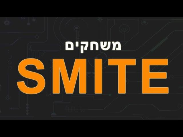 שידור חי - משחקים ביחד SMITE