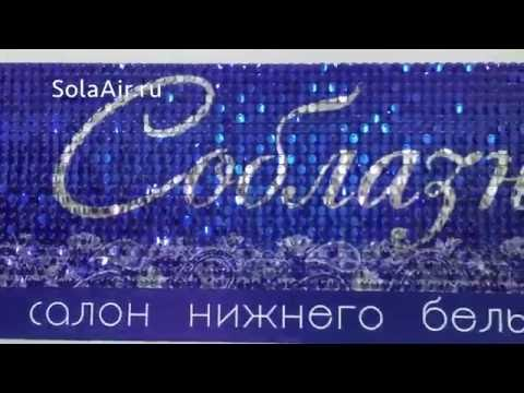 SolaAir sequins board with custom print - Живая Реклама