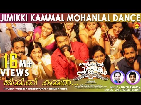 Jimikki Kammal Mohanlal Dance Video Song HD