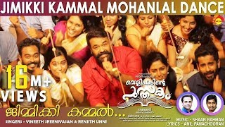 Video Jimikki Kammal Mohanlal Dance Video Song HD | Velipadinte Pusthakam | Lal Jose MP3, 3GP, MP4, WEBM, AVI, FLV Oktober 2017
