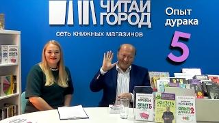 Главная ошибка в жизни от М.С. Норбекова!