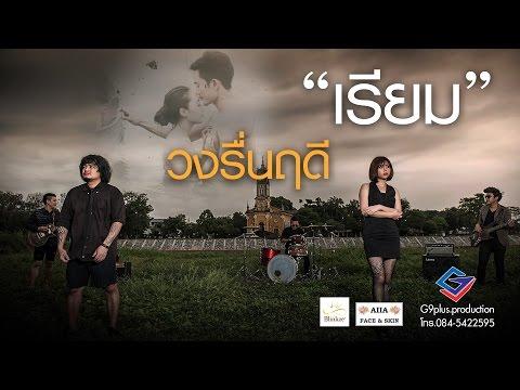 เรียม   วงรื่นฤดี   Official MV (видео)
