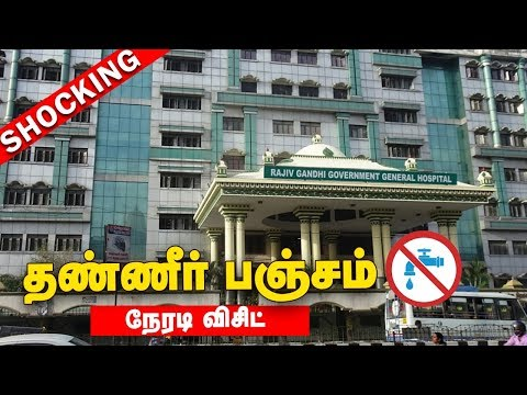 Chennai's Rajiv Gandhi Hospital REAL Water Situation: Patients Condition | LIVE Report