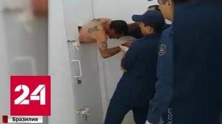 Грабитель не смог сбежать из бразильской тюрьмы из-за обеда