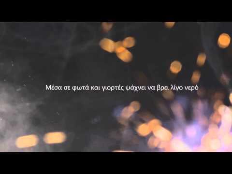 Μονοπάτια φωτεινά - Greek Christian Songs