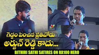 Bithiri Sathi satires on RX 100 hero: Don't feel like Arjun Reddy | #RX100