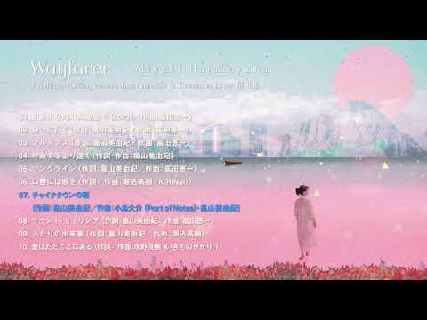 , title : '畠山美由紀/ 7th Album「Wayfarer(ウェイファーラー)」全曲試聴'