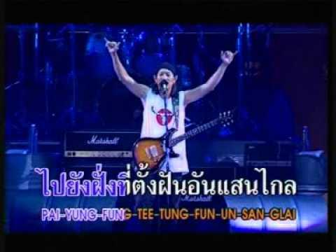 26.คนล่าฝัน - เมดอินไทยแลนด์ สังคายนา