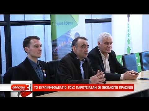 Το ευρωψηφοδέλτιο τους παρουσίασαν οι Οικολόγοι Πράσινοι | 08/04/19 | ΕΡΤ