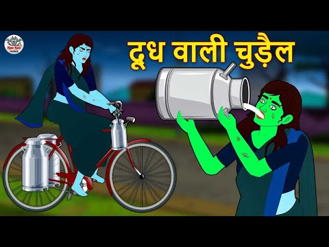 दूध वाली चुड़ैल | Stories in Hindi | Moral Stories | Horror Stories | Hindi Kahaniya | Koo Koo TV