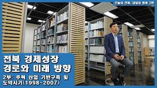 2편_전북경제성장경로와 미래방향(2)