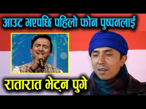 (Amit Puspan को पारिवारिक सदस्य, Amit Baral आउट भएपछि पहिलो फोन Pushpan Pradhan लाई, Mazzako TV - Duration: 21 minutes.)