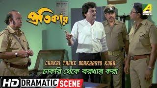 Download Video Chakri Theke Borkhasto Kora | Dramatic Scene | Pratikar | Chiranjeet MP3 3GP MP4