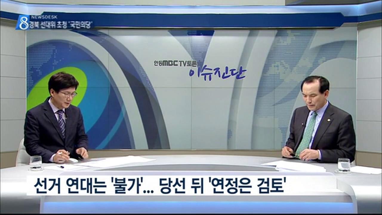 R]특집대담 요약 '국민의당-김중로'