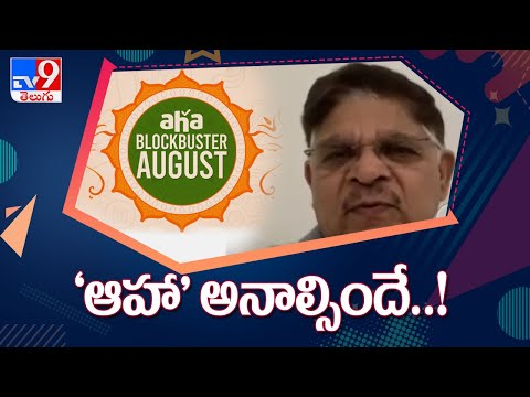 Allu Aravind says theatres will see a rush of people post coronavirus