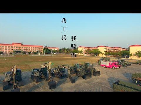 【新世紀勁旅】陸軍五四工兵群裝備連