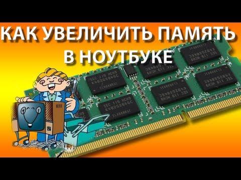 Как сделать больше оперативную память на ноутбуке