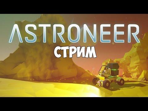 ASTRONEER (стрим) - Смотрим новую песочницу. #1