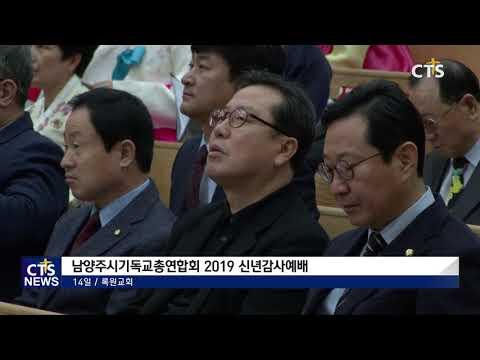 190118남양주시기독교총연합회 2019 신년감사예배 - CTS뉴스