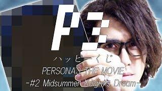 Nonton 【引いてみた】ハッピーくじ  PERSONA3 THE MOVIE  -#2 Midsummer Knight's Dream-を引いてみた Film Subtitle Indonesia Streaming Movie Download