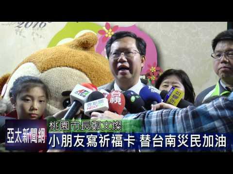 台灣燈會首創移動燈車 小朋友試乘寫祈福卡