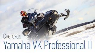 1. Снегоход Yamaha VK Professional II: чего не хватает профе��ионалу? �аш обзор