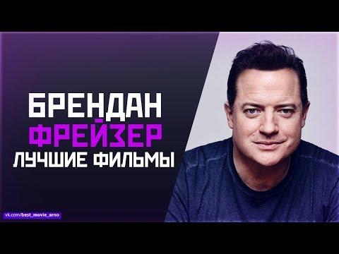 """""""БРЕНДАН ФРЕЙЗЕР"""" Топ Лучших Фильмов"""