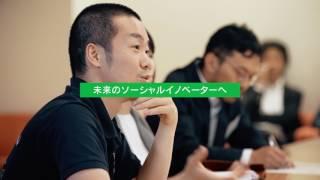「日本財団ソーシャルイノベーションフォーラム2016」にて、教育魅力化による地方創生プロジェクトを提案し、特別ソーシャルイノベーター最優秀賞に選ばれた岩本悠氏(学校魅力化プラットフォーム共同代表)へのインタビュー 日本財団ソーシャルイノベーションフォーラムに関する詳細は下記サイトをご覧下さい。http://www.social-innovation.jp/ソーシャルイノベーター支援制度募集要項  2017年4月17日(月)11:00〜2017年5月19日(金)17:00までhttp://www.nippon-foundation.or.jp/what/grant_application/programs/social_innovator/