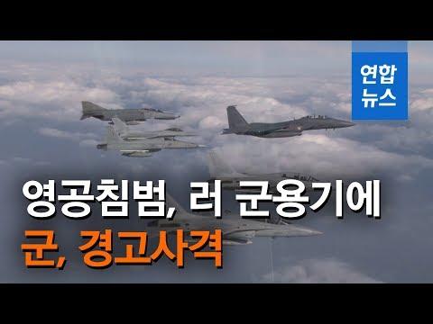 Video - Βίντεο: Έτσι αναχαίτισαν νοτιοκορεατικά F-15K τα ρωσικά αεροσκάφη