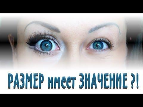 ๏̯͡๏ ЭКСТРЕМАЛЬНОЕ Увеличение Глаз ๏̯͡๏