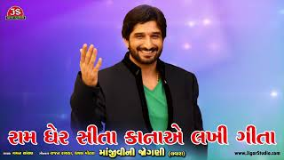 "Download Lagu ""Ram Gher Sita Kana Ae Lakhi Gita"" 