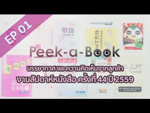 Peek-a-Book EP.01 : สัมภาษณ์ผู้อ่านในงานสัปดาห์หนังสือฯ ครั้งที่ 44