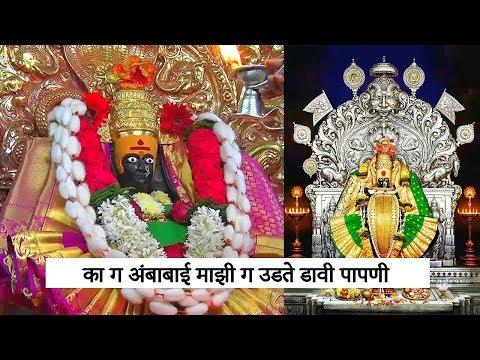 Video ka g amba bai mazi g udate davi papni song | Amba Majhi Diste Punvechi Chandni download in MP3, 3GP, MP4, WEBM, AVI, FLV January 2017