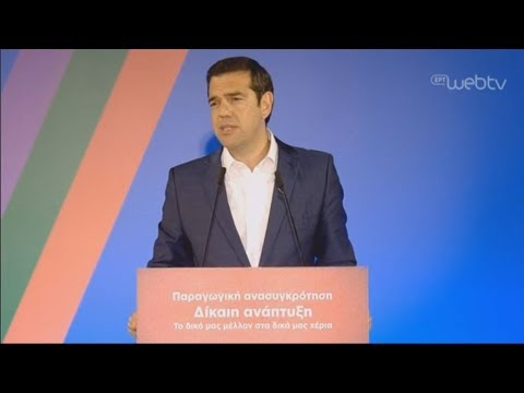 Ομιλία του πρωθυπουργού  στο 14ο Συνέδριο για την Περιφερειακή Ανασυγκρότηση  Νησιών Βορείου Αιγαίου