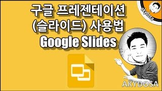 #1 구글 프레젠테이션 (Google Slides) 사용법