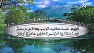 HD المصحف المرتل الحزب 8 للمقرئ محمد الطيب حمدان