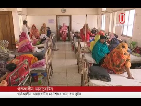 20 percent of Diabetics are pregnant women (15-11-18) Courtesy: Independent TV