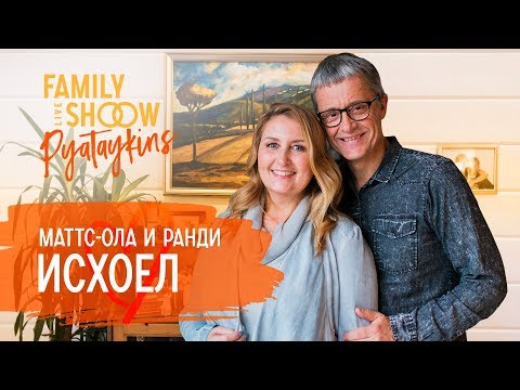 Пастор Маттс-Ола и Ранди Исхоел. Об отношениях, детях, усыновлении 16+