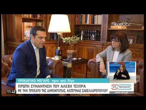 Πρώτη συνάντηση της ΠτΔ Κ. Σακελλαροπούλου με τον Αλ. Τσίπρα   22/05/2020   ΕΡΤ