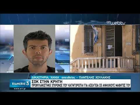 Προφυλακιστέος ο 37χρονος που κατηγορείται για ασέλγεια σε μαθητές του   17/04/2020   ΕΡΤ