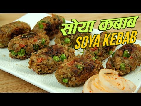 Soya Kebab Recipe | Healthy Soya Kababs | Veg Soya Kebab | Veg Kebabs Recipes Indian | Ruchi Bharani