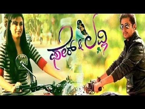 Fair And Lovely Is All Set To Hit Box Office | Prem | Shwetha