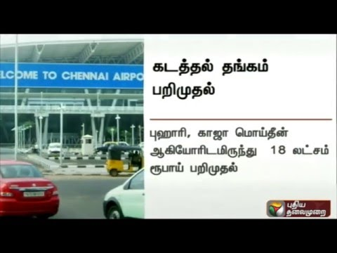 2-5-kgs-gold-seized-at-Chennai-airport-from-passenger-heading-to-Kerala-from-Abu-Dhabi-via-Chennai