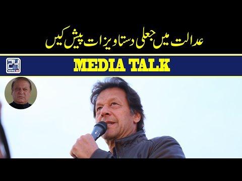 Nasim Zehra @ 8 | PPP in Punjab | 22 January 2017 | 24 News HD