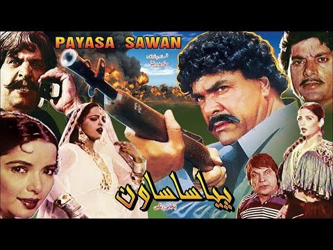 PAYASA SAWAN (1994) - SULTAN RAHI, MADIHA SHAH, BABRA SHARIF, MOHSIN KHAN - OFFICIAL PAKISTANI MOVIE