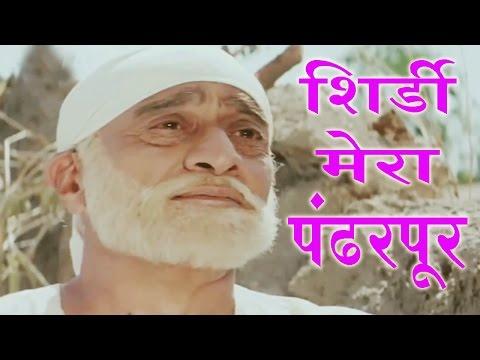 Shirdi Mera Pandharpur - Sudhir Dalvi, Shirdi Saibaba Song